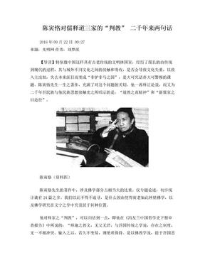 """陈寅恪对儒释道三家的""""判教"""" 二千年来两句话.doc"""