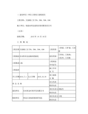 (建设单位)单位工程竣工验收报告.doc