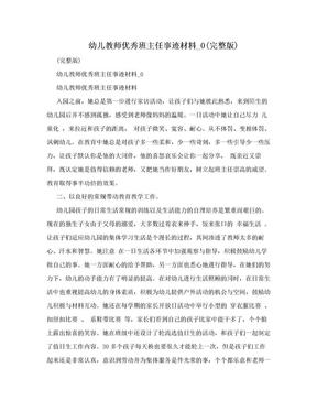 幼儿教师优秀班主任事迹材料_0(完整版).doc