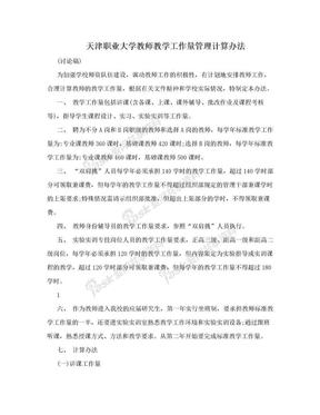 天津职业大学教师教学工作量管理计算办法.doc