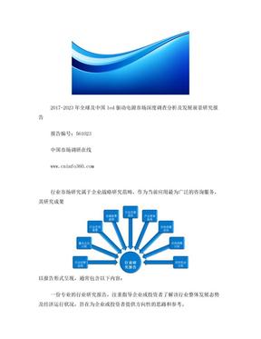 2018年中国led驱动电源市场深度调查分析研究报告目录.doc