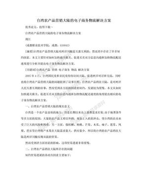 台湾农产品营销大陆的电子商务物流解决方案.doc
