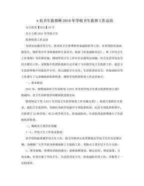ⅹ县卫生监督所2010年学校卫生监督工作总结.doc