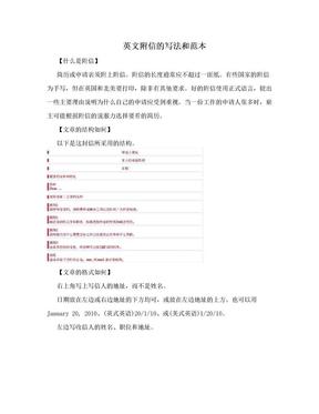 英文附信的写法和范本.doc