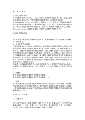 西门子PLC学习入门基础教程.doc