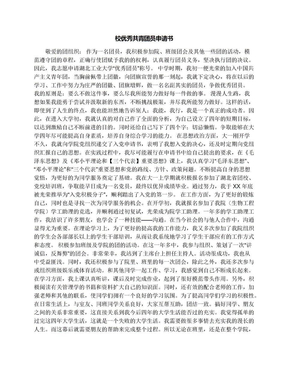 校优秀共青团员申请书.docx