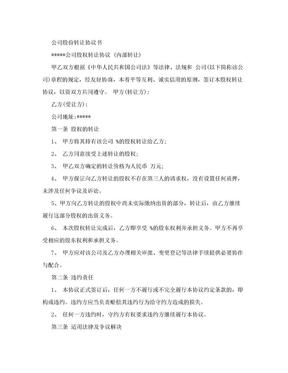 公司股份转让协议书.doc