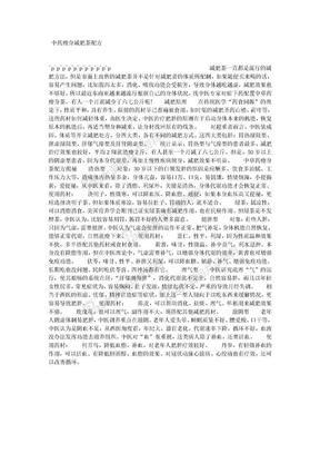 [药【[中药瘦身减肥茶配方]】识].doc