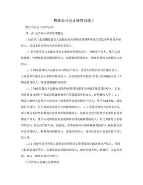 物業公司會計核算辦法1.doc