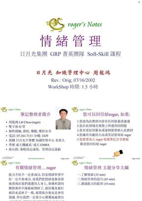 GRP 情緒管理.ppt