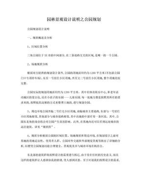 园林景观设计说明之公园规划.doc