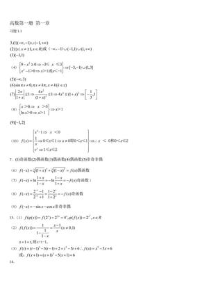 川大版高等数学(第一册)部分课后题答案(1).doc