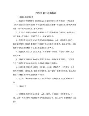 四川省卫生县城标准.doc