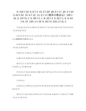 五年级上册小数除法竖式计算练习1000题.doc