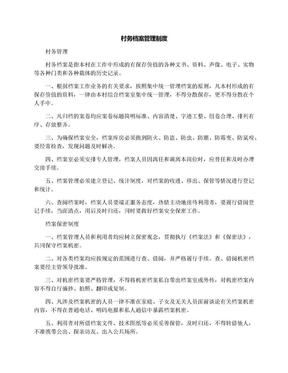 村务档案管理制度.docx