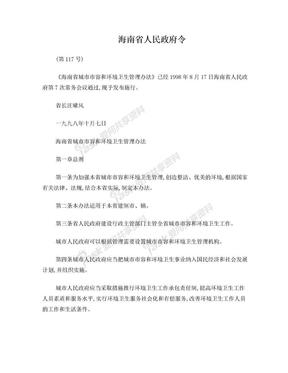 《海南省城市市容和环境卫生管理办法》.doc