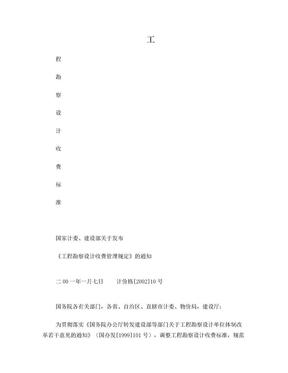 工程勘察设计收费标准.doc