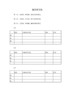部首查字法.doc