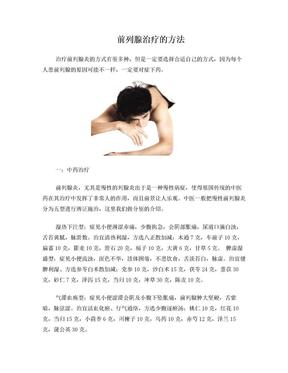 前列腺治疗的方法.doc