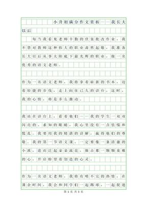 2019年小升初满分作文赏析——我长大以后.docx