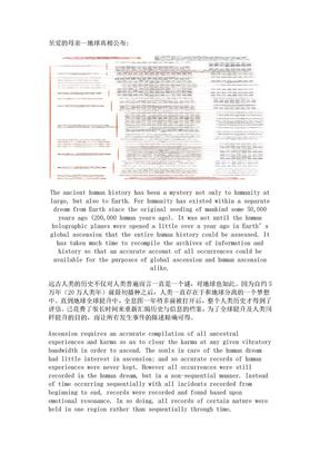 人类整体进化梦想的历史.doc