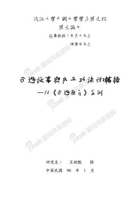 西游故事与内丹功法的转换--以《西游原旨》为例.pdf