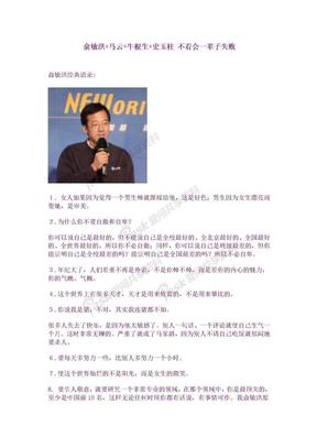 俞敏洪+马云+牛根生+史玉柱+不看会一辈子失败.doc