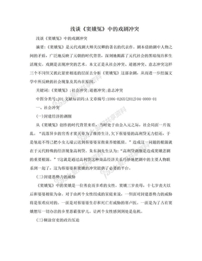浅谈《窦娥冤》中的戏剧冲突.doc