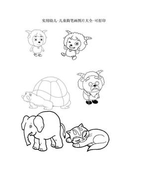 实用幼儿-儿童简笔画图片大全-可打印.doc