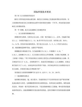 国标焊接技术要求.doc