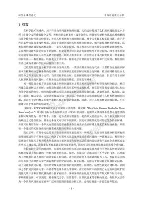 研究生课程论文《非线性有限元分析》.pdf