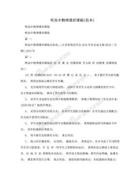 听高中物理课评课稿(范本).doc