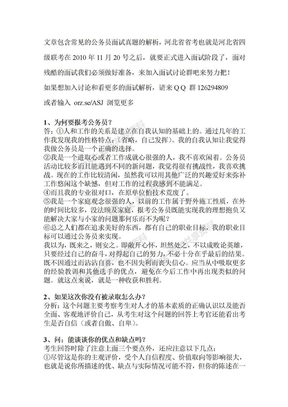 2010河北公务员面试历年真题答案解析.doc