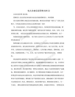 电大企业信息管理小抄(3).doc