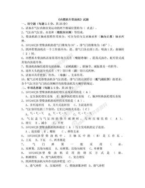《内燃机车柴油机》考试题.doc
