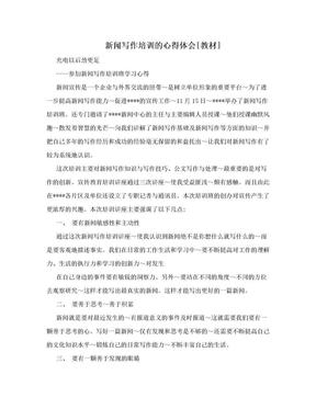 新闻写作培训的心得体会[教材].doc