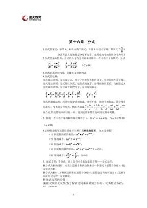 初二数学下册复习大纲知识点.doc