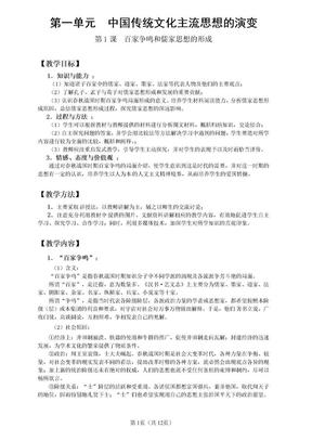 中国传统文化主流思想的演变.doc