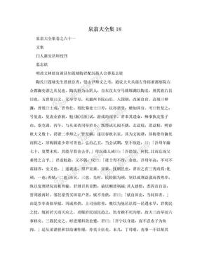 泉翁大全集18.doc