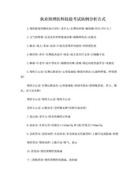 执业助理医师技能考试病例分析公式.doc