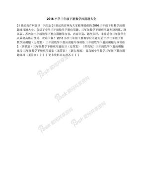 2016小学三年级下册数学应用题大全.docx