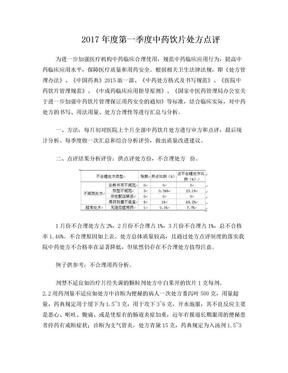 中药饮片定期总结示例.doc