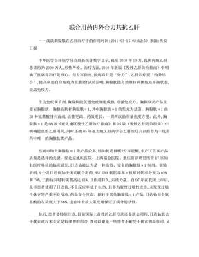 乙肝联合用药.doc