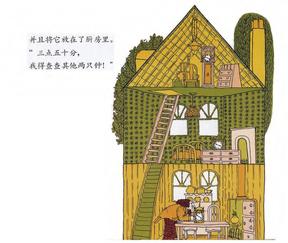 金老爷买钟.pdf