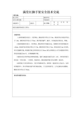 满堂红脚手架安全技术交底.doc