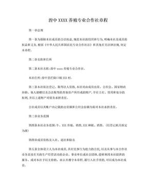 合作社章程-201809(湟中工商局新版本).doc
