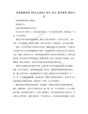 苏霍姆林斯基《给女儿的信》原文_语文_初中教育_教育专区.doc