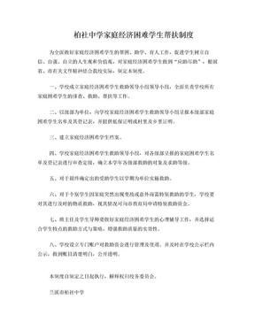 柏社中学家庭经济困难学生帮扶制度.doc