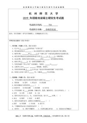 2019年杭州师范大学中西音乐史考研真题733.DOC