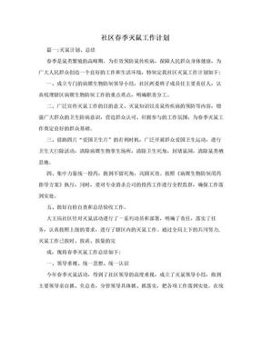 社区春季灭鼠工作计划.doc